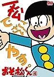 おそ松くん VOL.4 [DVD]