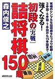 強くなる!初段の「実戦」詰将棋150題