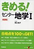 きめる!センター地学I (センター試験V BOOKS (15))