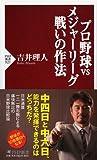 プロ野球VSメジャーリーグ  戦いの作法 (PHP新書)