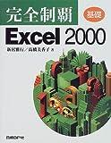 完全制覇Excel2000 基礎