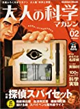 大人の科学マガジン Vol.02 ( 探偵スパイセット ) (Gakken Mook)