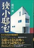 「狭小邸宅」を読んで