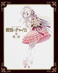 棺姫のチャイカXII Blu-ray付き限定版