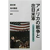 アメリカの戦争と在日米軍―日米安保体制の歴史