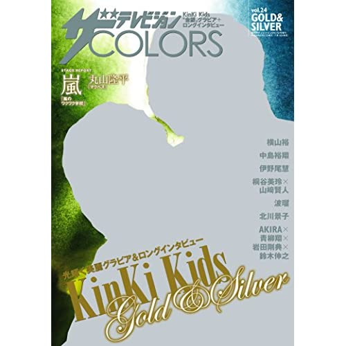 ザテレビジョンCOLORS vol.24 GOLD & SILVER