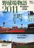 週刊ベースボール別冊 野球場物語2011 2011年 3/5号 [雑誌]