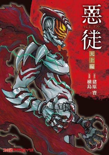 悪徒-ACT- 天上編 (ファミ通クリアコミックス)