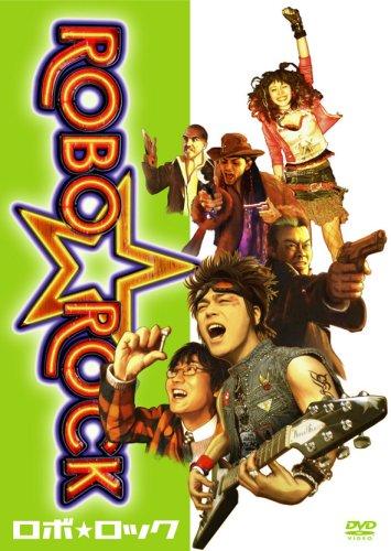 ROBO☆ROCK [DVD]