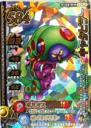 ドラゴンクエストモンスターバトルロード キャタピラー M076ⅡR (特典付:希少カード画像) 《ギフト》 #179