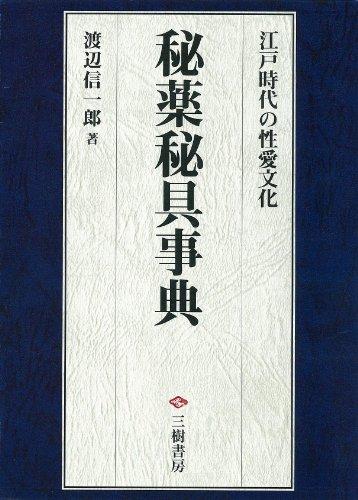 秘薬秘具事典―江戸時代の性愛文化