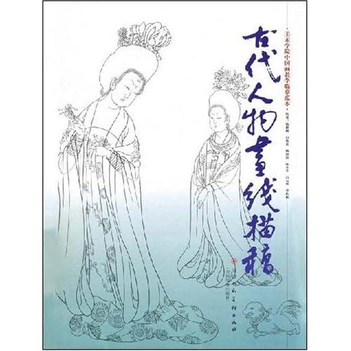 古代人物画线描稿 美术学院中国画教学临摹范本