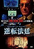 逆転法廷 [DVD]