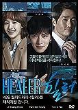 Healer Korean Drama DVD (Good English Subtitles)