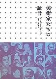 美術家たちの証言  東京国立近代美術館ニュース『現代の眼』選集