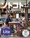 本と、本がつくる場所/ソトコト(Kindle)