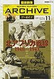 北アフリカ戦線1940~1943 (歴史群像シリーズ 歴史群像アーカイブ VOL. 11)