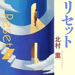 リセット (新潮文庫)