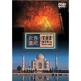 世界遺産 インド編 [DVD]