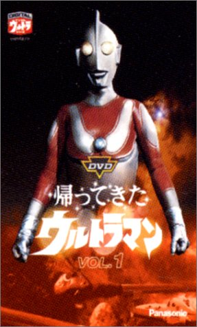 DVD帰ってきたウルトラマン VOL.1