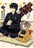 雷獣びりびり 2―大江戸あやかし犯科帳 (リュウコミックス)