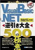 Visual Basic .NET逆引き大全 500の極意―WindowsXP/2000/NT対応