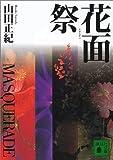 花面祭―MASQUERADE (講談社文庫)(山田 正紀)