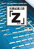 仕様記述言語「Z」―「仕様」の数学的構造化に「自然言語」を使う! (I・O BOOKS)