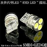 【早い者勝ち!続々値下げ】 決算大セール! T20 / ウェッジ SMD3 + LED 6連 ウェッジS球 2個セット5色 (黄)