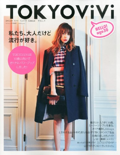 TOKYO ViVi 2013年Vol.4 大きい表紙画像