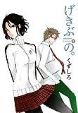 げきぶの。(2) (ヤングガンガンコミックス)