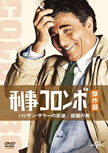 刑事コロンボ傑作選 ハッサン・サラ―の反逆/仮面の男 [DVD]