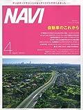 NAVI ( ナビ ) 2010年 04月号 [雑誌]