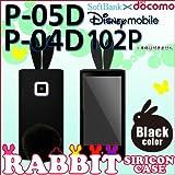 ウサギシリコンケース しっぽスタンド付【取り外し可】 P-04D/Disney Mobile P-05D/102P 01 黒ウサギ(ブラック)