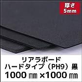 リアラボード ハードタイプ(PH9)5×1000×1000 黒