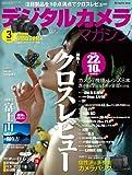 デジタルカメラマガジン 2014年3月号[雑誌]