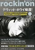rockin\'on (ロッキング・オン) 2013年 04月号 [雑誌]