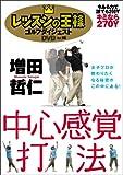 レッスンの王様 Vol.16[DVD] (16)