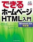 できるホームページ HTML入門 Windows対応 改訂版(CDROM付)