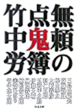 無頼の点鬼簿 (ちくま文庫 た 20-7)