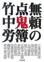 無頼の点鬼簿 (ちくま文庫)