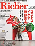Richer (リシェ) 2012年 12月号 [雑誌]