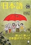月刊 日本語 2010年 06月号 [雑誌]