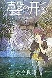 聲の形(6) (講談社コミックス)