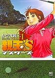 親玉'S 1巻 (ニチブンコミックス)