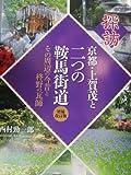 【探訪】京都・上賀茂と二つの鞍馬街道(増補改訂版)—その周辺の今昔と柊野の瓦師