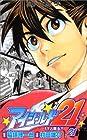 アイシールド21 第21巻 2006年10月04日発売