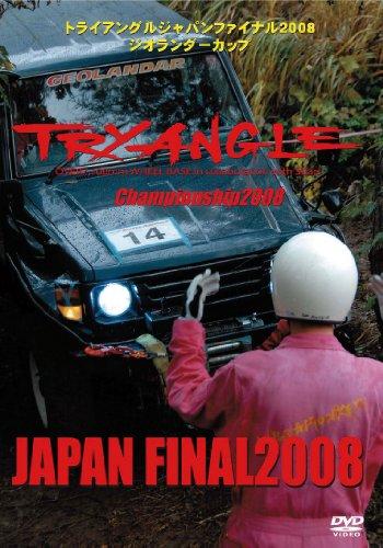 トライアングルJAPANファイナル2008 [DVD]