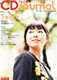 CD Journal (ジャーナル) 2012年 09月号 [雑誌]