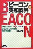 ビーコン英和辞典 第2版